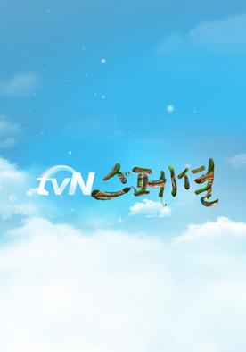 tvN 스페셜