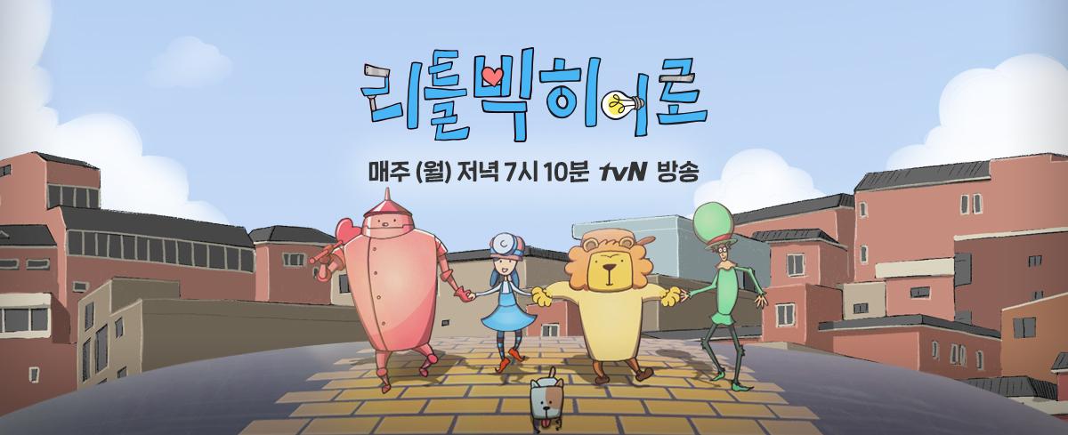 세상을 바꾸는 작은 행동 tvN이 찾은 평범한 이웃의 특별한 선행!