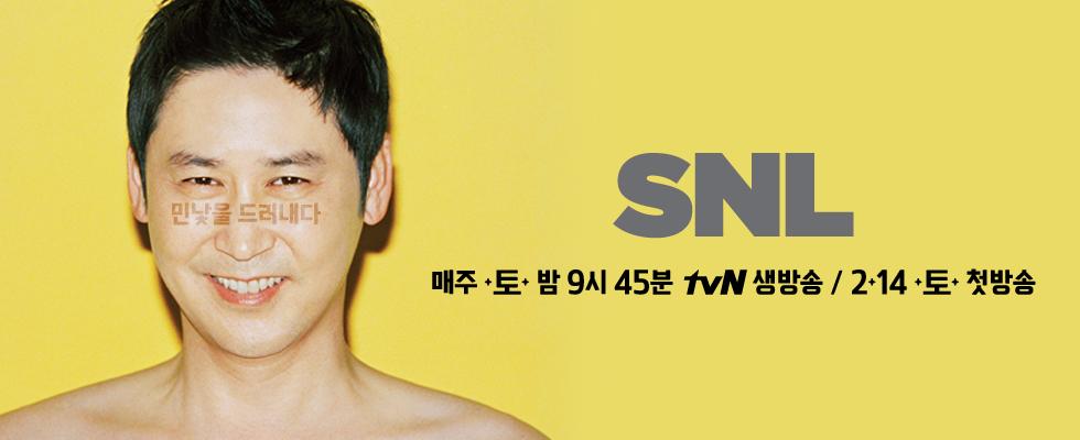 SNL 시즌 6 │ 민낯을 드러내다  매주 (토) 밤 9시 45분 방송