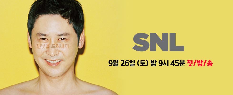 SNL 시즌 6 │ 민낯을 드러내다  9월 26일 (토) 밤 9시 45분 tvN 방송!