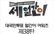 얼간이 어워즈 명예의 전당 38탄 - 배달치킨 신메뉴 서열정리 TOP8