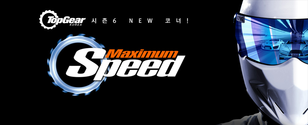 탑기어코리아 시즌6 MAXIMUM SPEED 1:1 드래그 레이스 참가자 모집 (7/25~8/31)