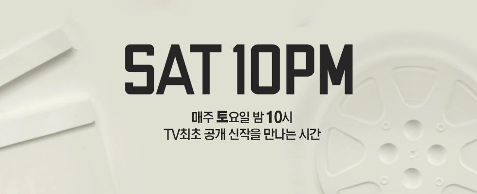 SAT10PM│매주 토요일 밤 10시 블록버스터TV 채널CGV가 준비한 최신 영화들!