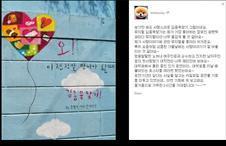 김종욱찾기 벽화