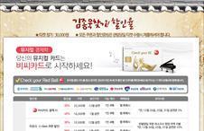 김종욱찾기 12월~ 1월 할인율