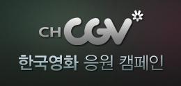 한국영화응원캠페인