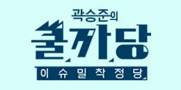 곽승준의 쿨까당