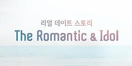 일요일N tvN - 더로맨틱&아이돌