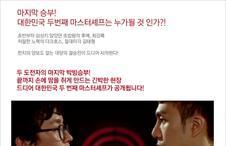 [13회] <마스터셰프 코리아> 결승전 미리보기