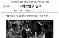 [온라인독점공개] 마셰코2 모의고사 문제