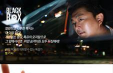 <블랙박스> 출연진 소개