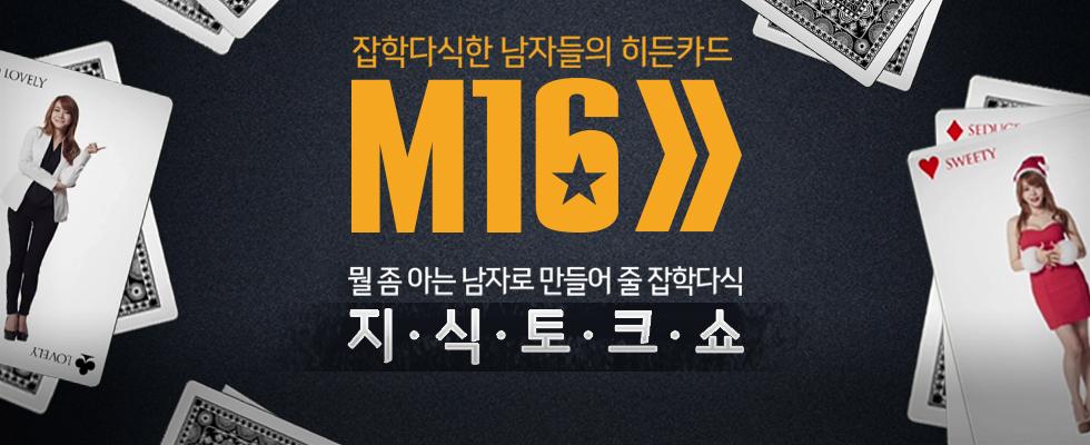 잡학다식한 남자들의 히든카드 M16 매주 (월) 오후 10시 방송