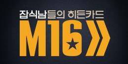 잡식남의 히든카드 - M16