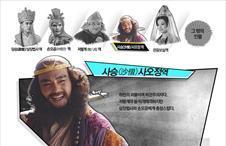 Seoyugi_신서유기_사오정_04