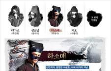 iljimae_괴협일지매_하소매_03
