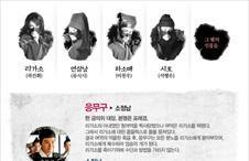 iljimae_괴협일지매_그 밖의 인물들_05