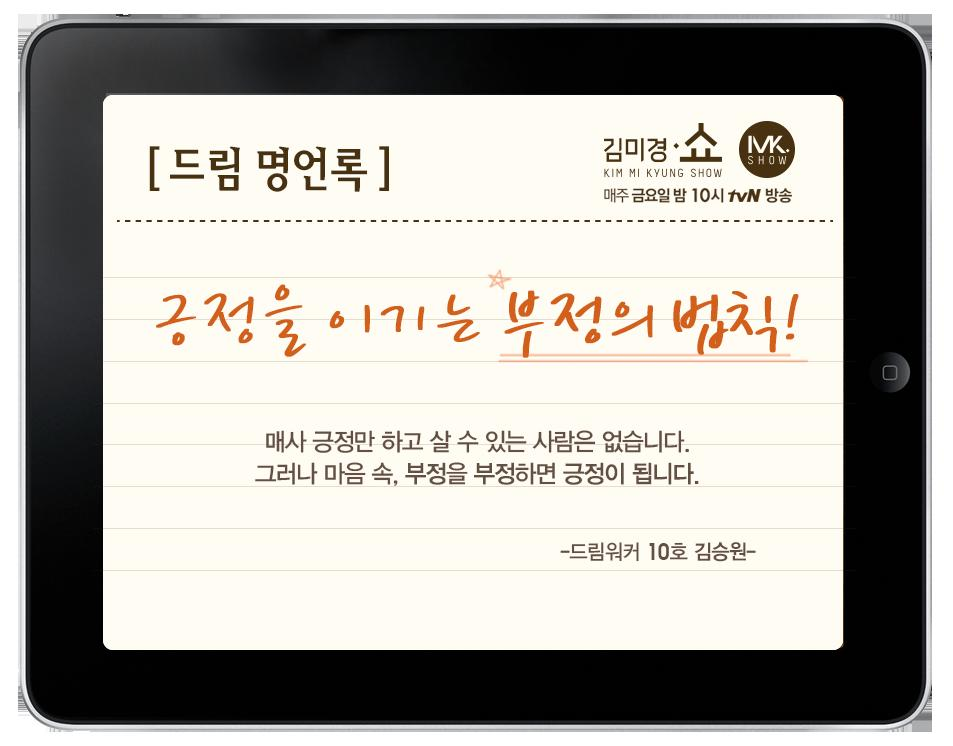 김미경쇼 명언록