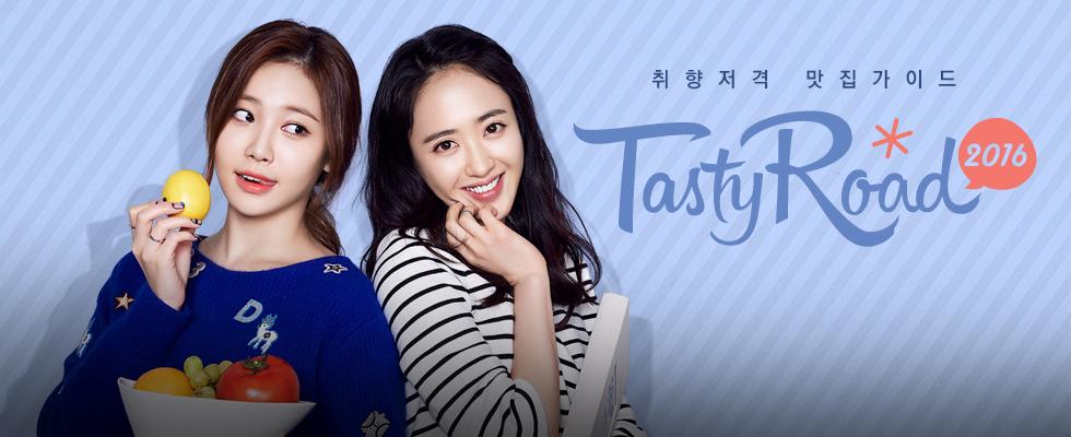 [테이스티로드2016] 2016.02.20 ~ 2016.10.20 2016 테이스티로드! 그녀들의 특별한 주말