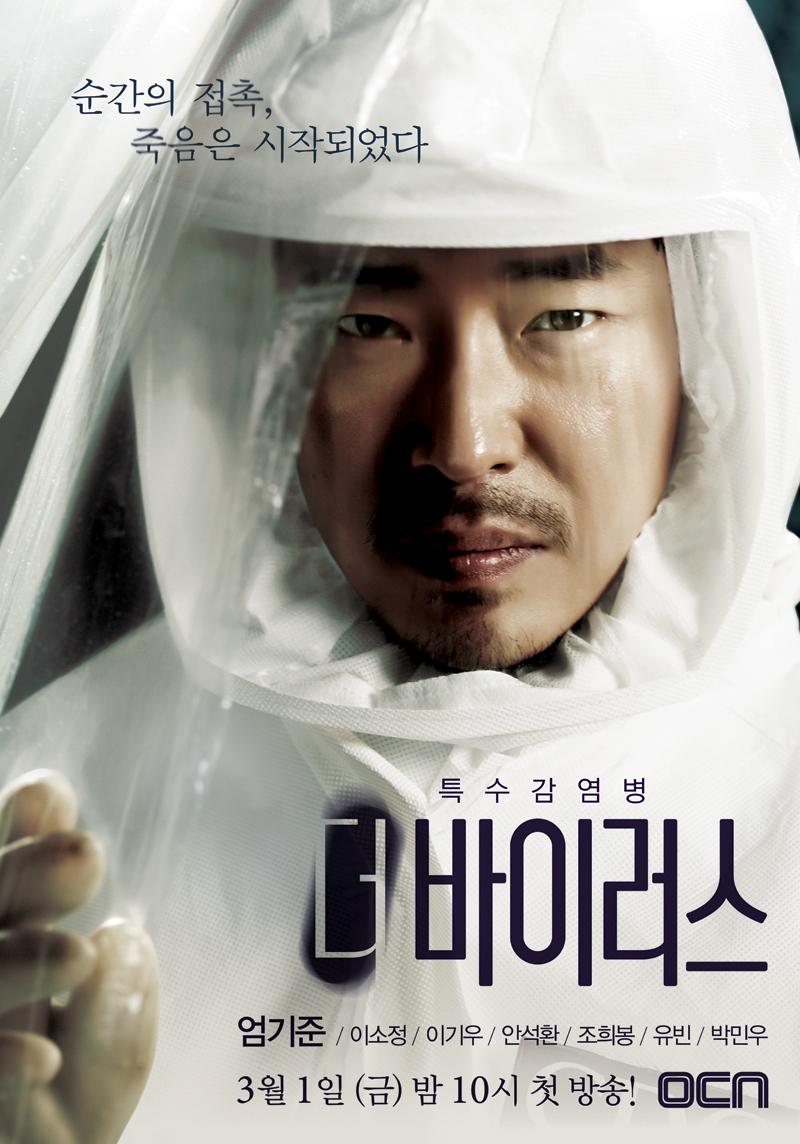 [韓劇]病毒(嚴基俊,李基宇,朴敏宇)劇情,人物,每集/分集介紹