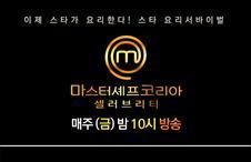 [온라인 독점 공개]마셰코 셀럽 TOP 3 최종 우승자는 누구!?