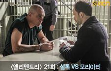 21화) 셜록 VS 모리아티