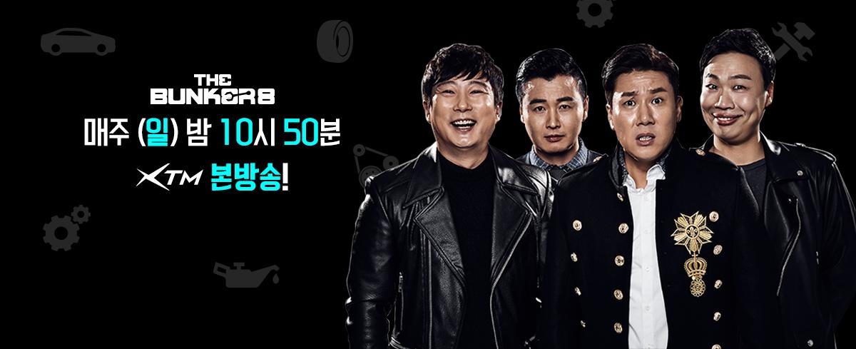 자동차 굿딜의 정석 매주 (일) 밤 10시 50분 방송