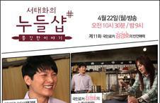 <11회> 국민로커 김경호의 반전매력