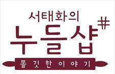 [마지막회] 셰프집안 자제, 명품보이스 JK 김동욱