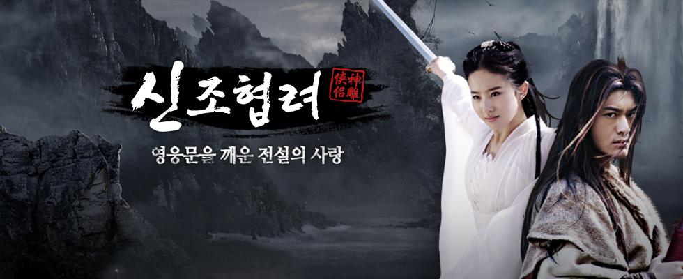 영웅문을 깨운 전설의 사랑 신조협려 | 월-금 오후6시30분