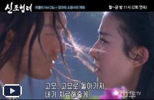 오랫동안 기다려온 '양과'와 '소용녀'의 눈물겨운 재회!