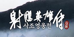 '김용(金庸)' 무협시리즈