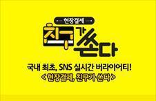 <현장결제 친구가 쏜다> MC 붐&광희 소개