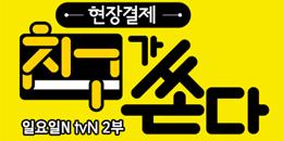 일요일N tvN 2부 - 현장결제 친구가 쏜다
