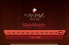 메인매치 - 12회 결승전