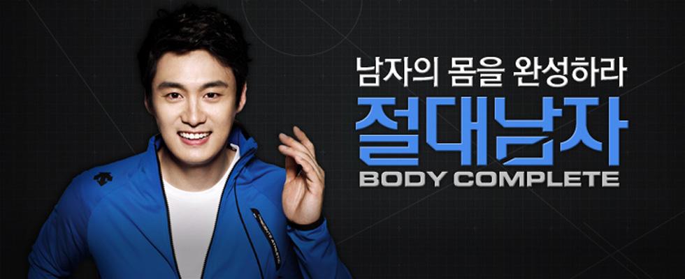 [절대남자 시즌3] 2013-05-22~2013-08-14 BODY COMPLETE 남자의 몸을 완성하라