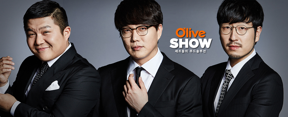 올리브쇼 | 셰프들의 푸드 솔루션 매주 화요일 밤 9시 방송!