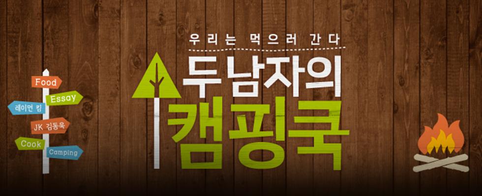 [두 남자의 캠핑쿡] 2013.06.03 ~ 2013.08.19 노래하는 셰프와 요리하는 가수, 두 남자의 리얼 고메캠핑
