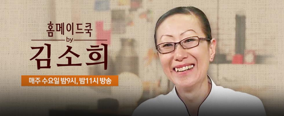 [홈메이드 쿡 by 김소희] 2013.06.26 ~ 2013.07.24 이것이 킴 코흐트다! 드디어 직접 만나는 김소희 레시피