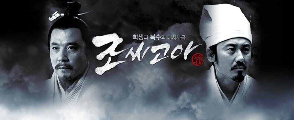중화TV 역대 시청률 1위!  조씨고아ㅣ매주 월-금 오후 7시