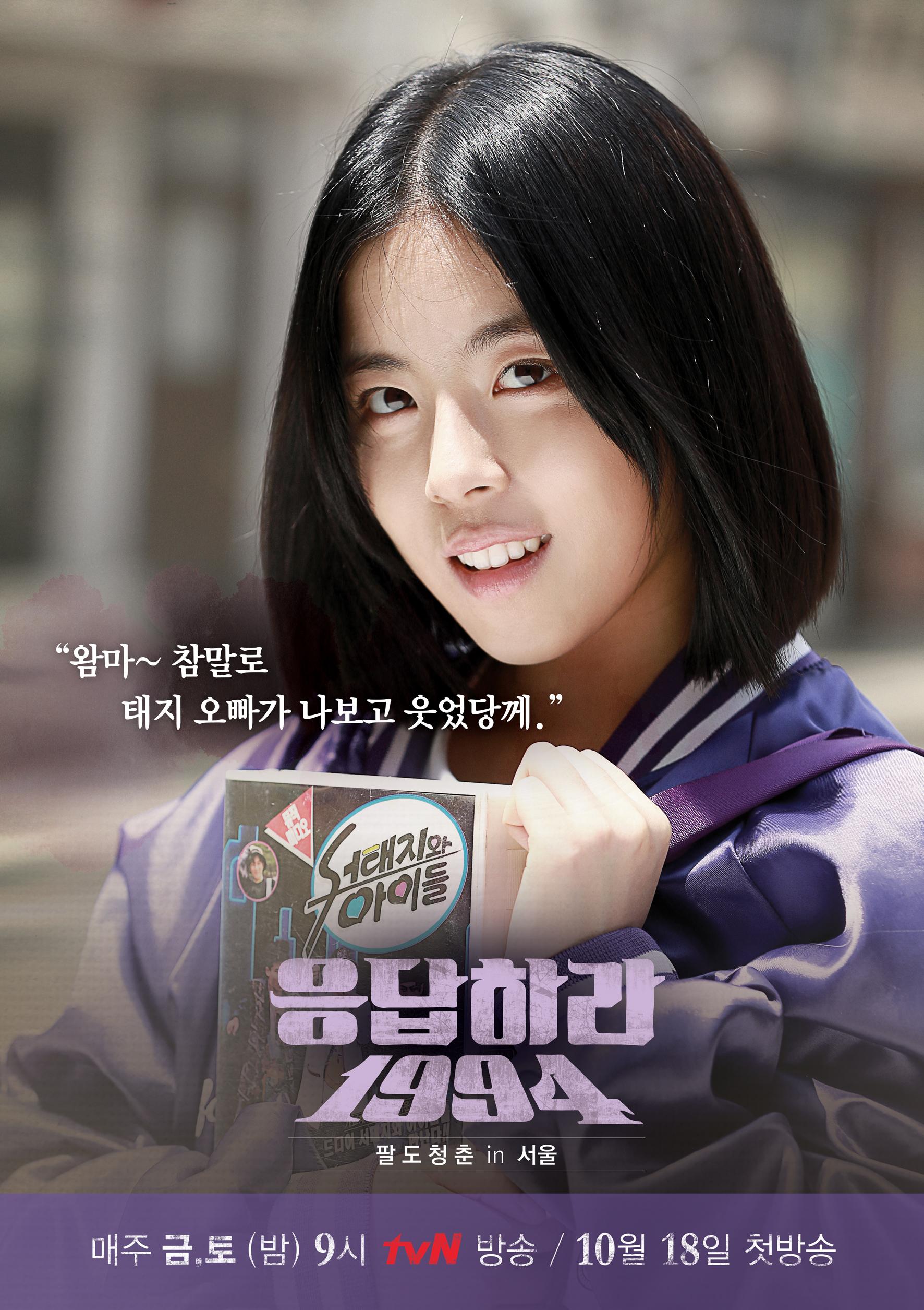 캐릭터 포스터 - 윤진