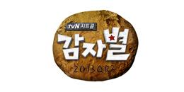 감자별2013QR3