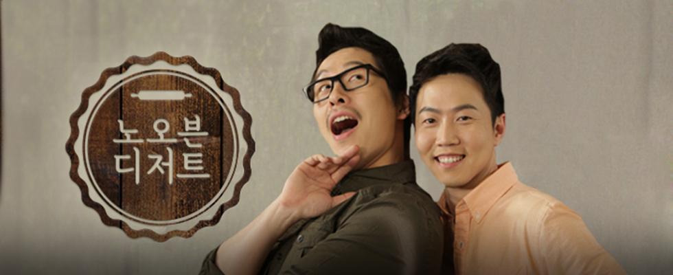 [노 오븐 디저트] 2013.12.03 ~ 2014.05.08 더욱 달콤하게 돌아온 오빠들의 달달한 레시피