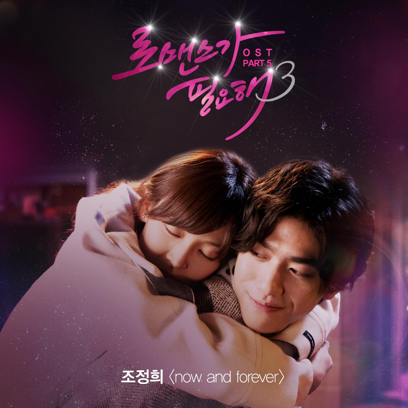 로맨스가 필요해3 OST Part 5