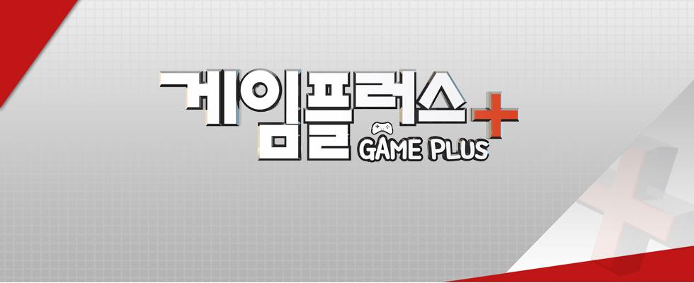 게임 플러스  매주 금요일 오후 4시 OGN LIVE