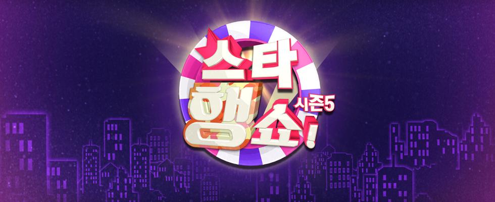 스타행쇼 시즌5 [종영]