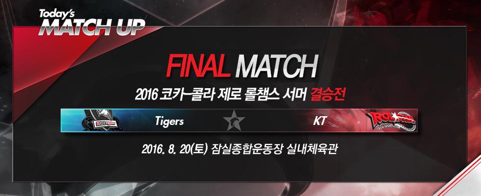 [결승전] 2016 코카-콜라 제로 LoL Champions Korea Summer  8월 20일(토) 오후 5시 잠실 실내 체육관 OGN 생중계