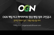 [구인] OGN 게임 리그 하이라이트 영상 편집 업무 아르바이트 모집 (~10/16)