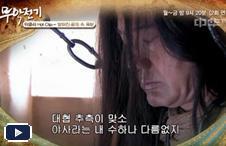 """나와 손을 잡고 당나라 왕을 치자 """"밝혀진 음모 속 욕망"""" 월~금 밤 9시 20분 <무악전기>"""