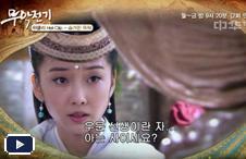"""2/12(수) 밤 9시 20분 <무악전기> """"숨겨진 목적"""""""