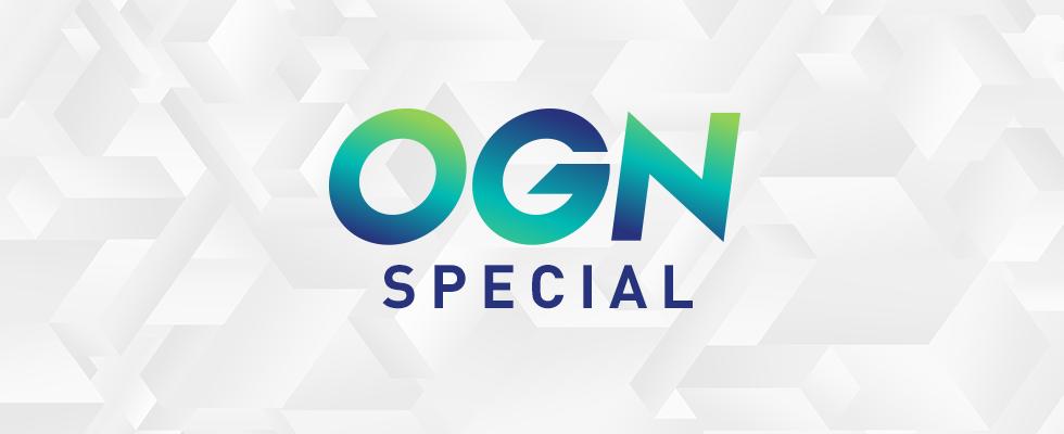 OGN의 특별한 이야기 종영 리그&프로그램 모음 페이지